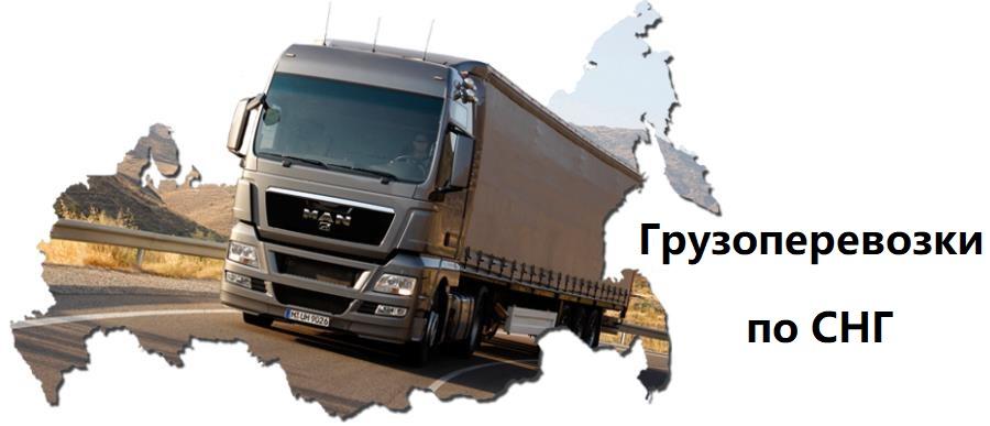 Грузоперевозки Минск
