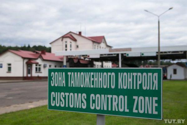 Таможенное оформление Минск